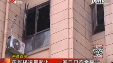 南昌西湖: 居民楼凌晨起火 一家三口不幸身亡