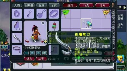 梦幻西游: 最后一件武器求逆袭, 这是我见过的最能装逼的人, 看老王如何化解