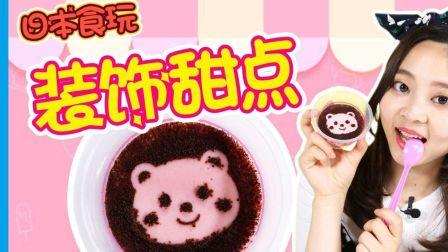 日本食玩 DIY迷你甜点冰激凌雪糕 小伶玩具 朵拉游戏