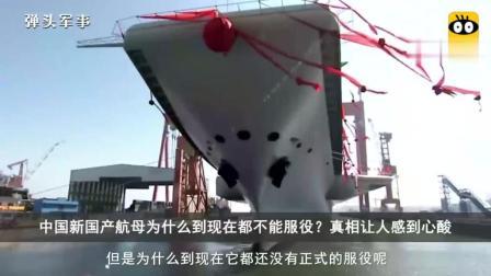 中国新国产航母为什么到现在都不能服役? 真实原因让人落泪