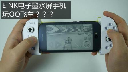 用EINK电子墨水屏手机玩QQ飞车是一种什么样的游戏体验
