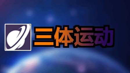 ★宇宙沙盒2★三体运动模拟★