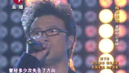 汪峰《怒放的生命》现场版, 充满正能量的一首歌, 百听不厌!