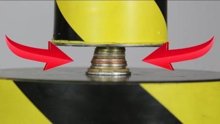 用液压机压一叠硬币, 会发生什么事?