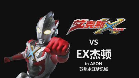 艾克斯奥特曼VS EX杰顿 in 苏州永旺梦乐城【视频版】