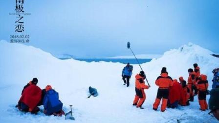 作死土豪去南极旅游, 差点丢了小命, 笑笑哥这么解说《南极之恋》会被喷吗?