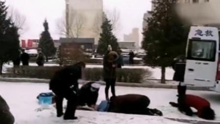 男子雪天滑倒身亡 目击者: 他玩手机没看路