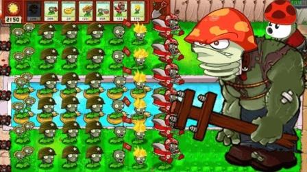 蘑菇头巨人带领成群植物来袭, 这次轮到博士守卫家园了