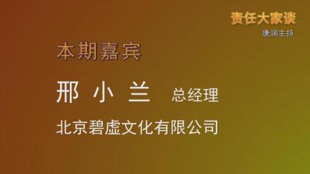责任大家谈-本期嘉宾: 北京碧虚文化有限公司总经理邢小兰, 唐渊主持