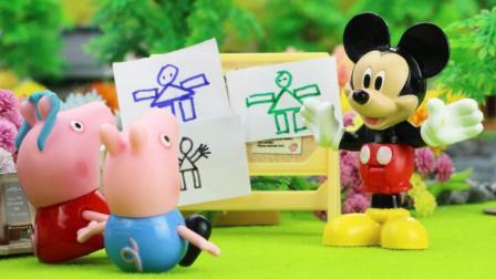 020   米奇妙妙屋米老鼠帮佩奇教弟弟乔治画变形金刚,还搜集形状做了变形金刚