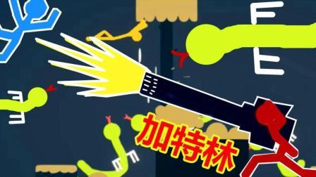 【XY小源&Z小驴】Stick Fight 超级火柴人大乱斗 加特林
