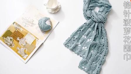 棉柔朵朵编织小屋  钩针菠萝花围巾编织视频教程