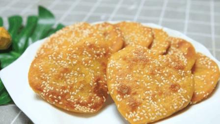 美女最喜欢吃的芝麻南瓜饼, 外酥里嫩香甜可口, 做法非常简单