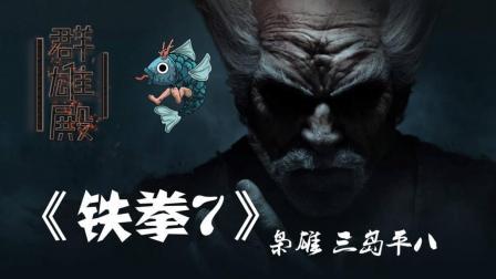 【游戏群雄殿】《铁拳7》 枭雄 三岛平八