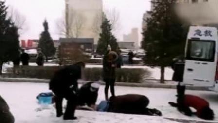 """男子雪天滑倒身亡 目击者""""他玩手机没看路"""""""