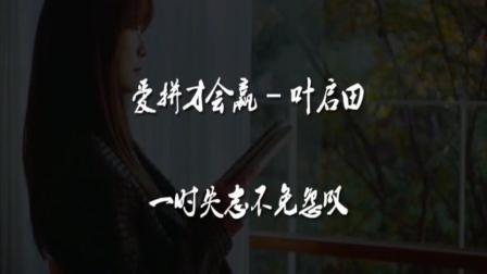 经典老歌: 叶启田一曲《爱拼才会赢》, 曾引万人大合唱, 太经典了