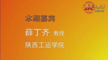 责任大家谈-本期嘉宾: 陕西工运学院薛丁齐教授