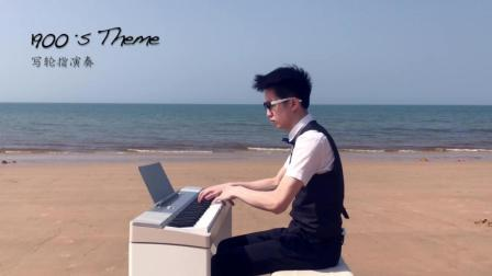 海上钢琴师主题曲 钢琴曲 写轮指即兴演奏