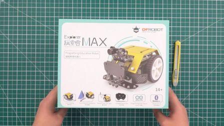 探索者MAX小车开箱视频
