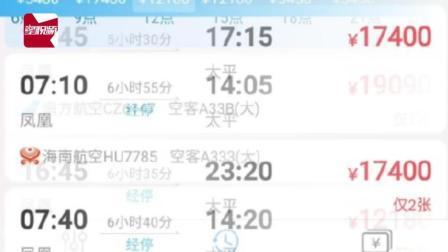 炸了! 三亚返京机票暴涨近10倍, 返哈尔滨机票高达2万元