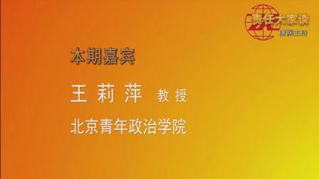责任大家谈-本期嘉宾: 北京青年政治学院王莉萍教授