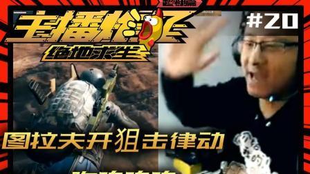 主播炸了绝地求生超神篇20: 图拉夫开狙击律动 QQQ吃鸡鸡鸡