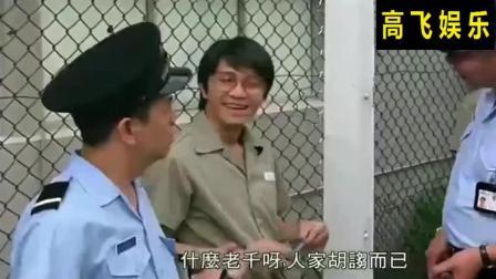 在监狱谁都不服, 就服周星驰, 不愧是喜剧之王, 真是太搞笑了!