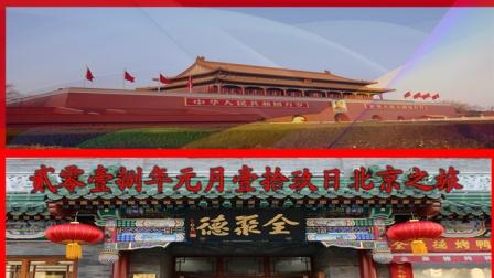 2018年1月19日北京之旅全聚德晚餐