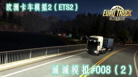 【诚诚模拟】欧洲卡车模拟2#008(2)