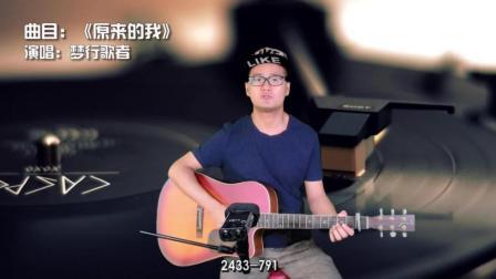 吉他入门歌曲原来的我吉他经典弹唱