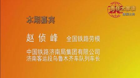 责任大家谈(唐渊主持)本期嘉宾: 全国铁路劳模、列车长赵侦峰