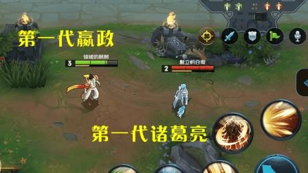 王者荣耀时光机: 第一代嬴政PK第一代诸葛亮, 你数过他的飞剑数量吗?