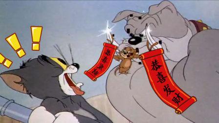 山东方言版《猫和老鼠》,狗剩子的口号笑死了。