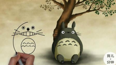 手绘简笔画, 大大胖胖的龙猫, 听儿歌学画画!