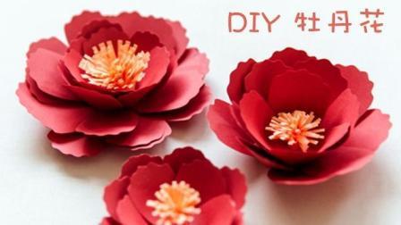 DIY纸艺手工牡丹花! 简单几步, 幼儿园的小朋友也能做!