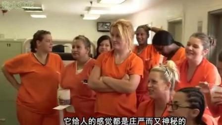 美国女子监狱探亲室有床, 探亲时间2小时, 如果怀孕可一年不干活