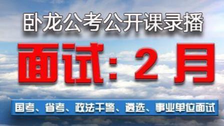 河南省考面试考情分析(晴天2.22)by卧龙公考、公务员面试、国考面试、省考面试、事业单位面