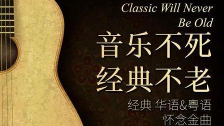 林翠萍的經典老歌 纏綿情歌10首聯唱 非常好聽 百聽不厭! 收藏了!