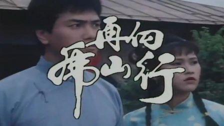 1983【再向虎山行】片頭曲 (主唱) 徐小明