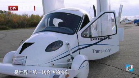 再也不怕堵车了! 世界上第一辆会飞的汽车能连续飞行4小时