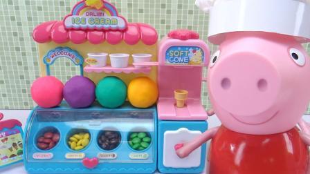 奇奇和悦悦的玩具 2017 小猪佩奇糖果机冰淇淋超市 391
