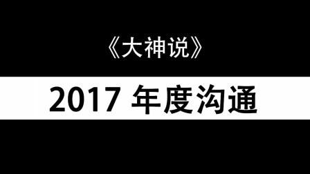 【大神说2018】2017年度沟通(18-01-31)