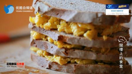 黑麦面包配黄油炒蛋·阁楼上的食堂第三季家厨百味