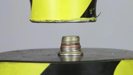 几枚硬币叠在一起, 在液压机下会变成什么样子?