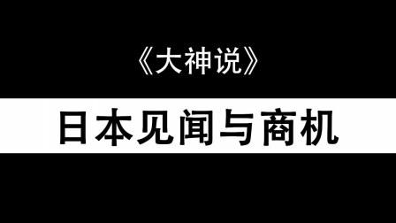 【大神说2018】日本见闻与商机(18-02-08)