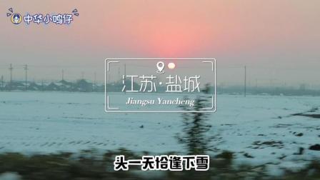 中华小鸣仔 第一季 江苏盐城吃记 走街串巷寻美食 你能想象三天吃了17顿吗