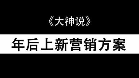 【大神说2018】年后上新营销方案(18-02-21)