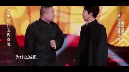 岳云鹏当众质问郭麒麟: 为什么你抛弃我独自减肥?