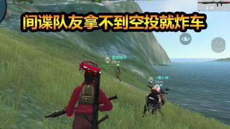 CF生存特训: 间谍队友再现江湖, 拿不到空投就想炸车害柚子!