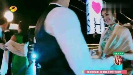 赵丽颖看到谢娜穿着旗袍跳恰恰! 看得目瞪口呆!